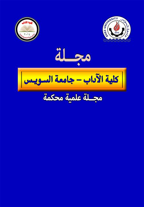 مجلة کلیة الأداب - جامعة السویس